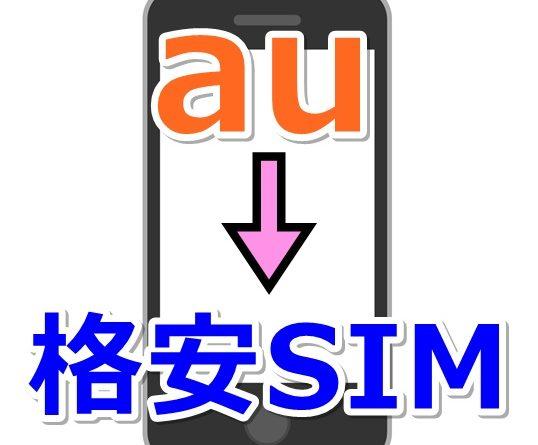 auから格安SIMへ乗り換え