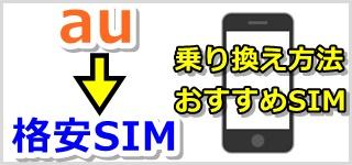 auから格安SIMへの乗り換えはこれ