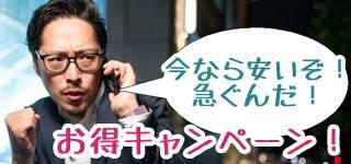 格安SIMのキャンペーン!2018年春の厳選おすすめ!