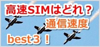 高速SIMはどれ?通信速度best3