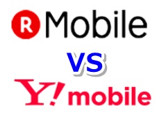 Y!mobileと楽天モバイルの比較