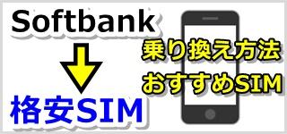 softbankから格安SIMへの乗り換えはコレ