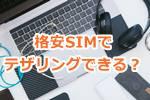 格安SIMでテザリングできる?ドコモ・au・ワイモバイルの対応も