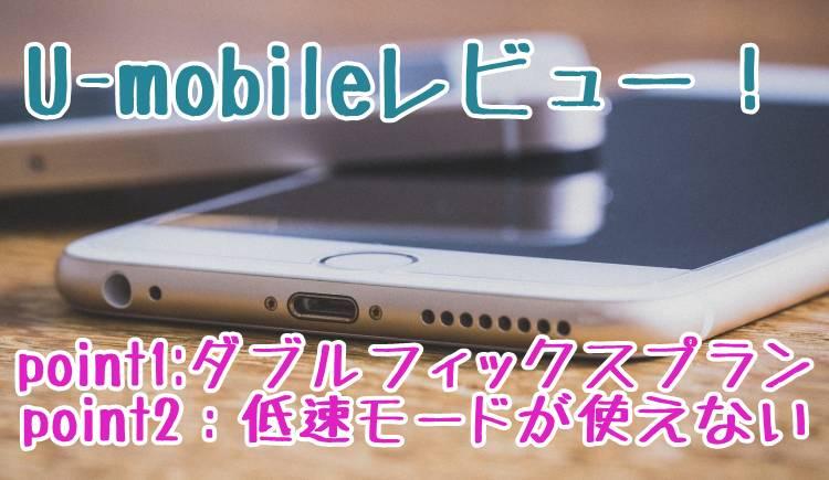 U-mobileのレビュー!通信速度や感想や注意点は?