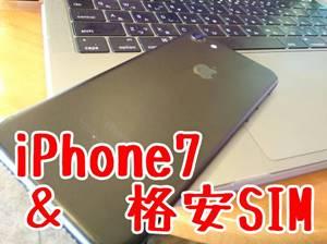 iPhone7で格安SIM