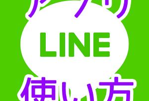 LINEモバイルのアプリの使い方は?