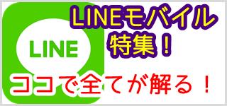 LINEモバイル特集!