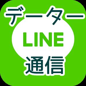 LINEモバイルのデータ通信は使える?