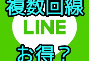 LINEモバイルは複数回線でお得?