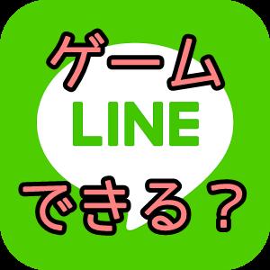 LINEモバイルでゲームはできる?