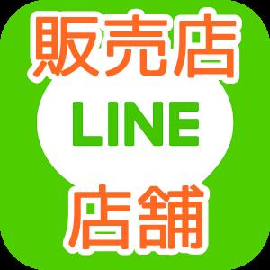 LINEモバイルの販売店や店舗はある?ネット手続きは簡単!