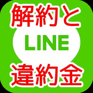 LINEモバイルの解約タイミングと違約金