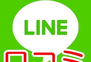 LINEモバイル口コミ