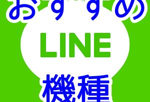 LINEモバイルのおすすめ機種はコレ