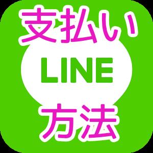 LINEモバイルの支払い方法