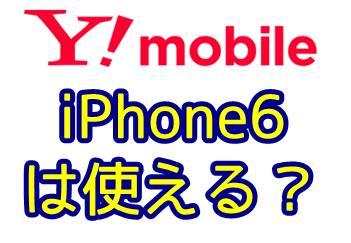ワイモバイルでiPhone6は使える