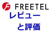 フリーテルのレビューと評価