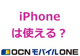 OCNモバイルONEでiPhoneは使える?