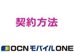 OCNモバイルONEの契約方法