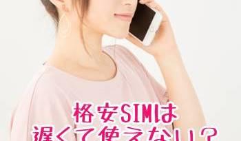 格安SIMは遅くて使えないって本当?ふつーの人が使ってみた
